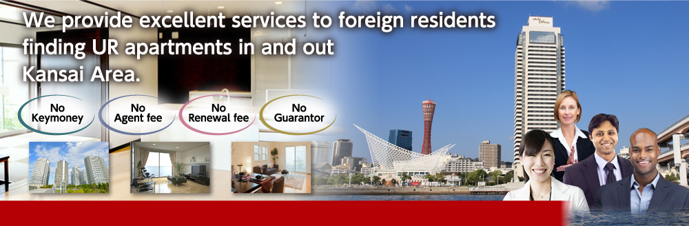 We provide excellent services to foreign residents finding UR apartments in and out Kansai Area.